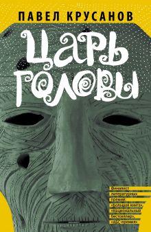 Крусанов П.В. - Царь головы обложка книги