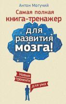 Самая полная книга-тренажер для развития мозга! Новые трениги для ума