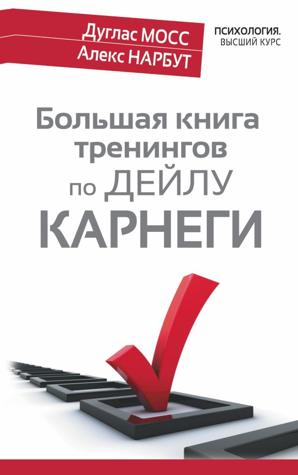 Большая книга тренингов по Дейлу Карнеги Мосс Дуглас, Нарбут Алекс
