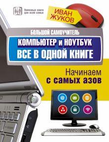 Жуков Иван - Большой самоучитель. Компьютер и ноутбук. Все в одной книге обложка книги