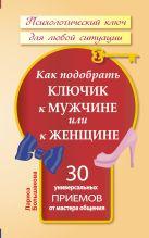 Большакова Лариса - Как подобрать ключик к мужчине или к женщине. 30 универсальных приемов от мастера общения' обложка книги