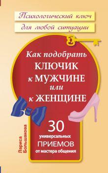 Как подобрать ключик к мужчине или к женщине. 30 универсальных приемов от мастера общения обложка книги