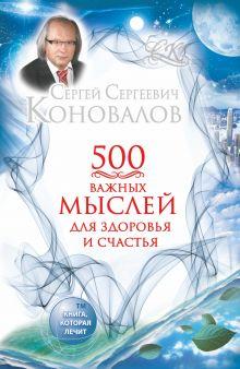 Коновалов С.С. - 500 важных мыслей для Здоровья и Счастья обложка книги
