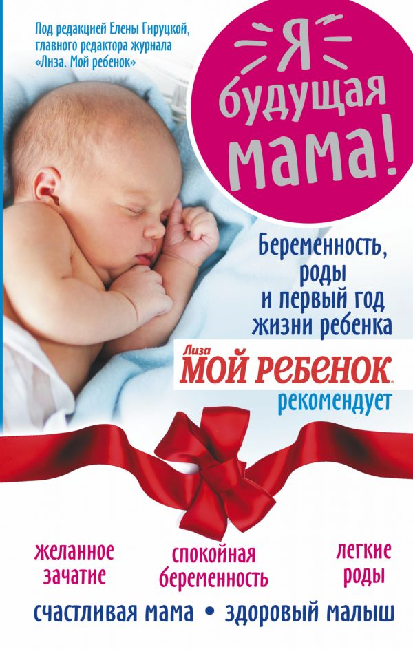 Я - будущая мама! Беременность, роды и первый год жизни ребенка. Андреева Надежда