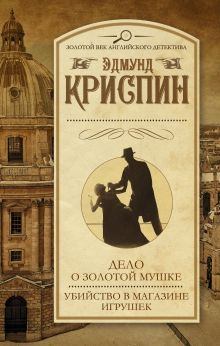 Криспин Э. - Дело о золотой мушке. Убийство в магазине игрушек обложка книги