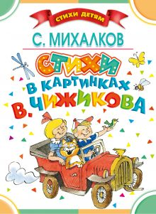 Михалков С.В. - Стихи в картинках В. Чижикова обложка книги