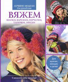 . - Вяжем шапки, варежки, перчатки, тапочки, носки обложка книги