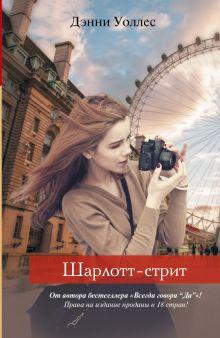 Уоллес Д. - Шарлотт-стрит обложка книги