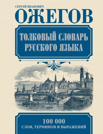 Толковый словарь русского языка Ожегов С.И.