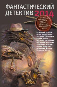 Фантастический детектив — 2014 обложка книги
