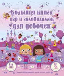 . - Большая книга игр и головоломок для девочек обложка книги