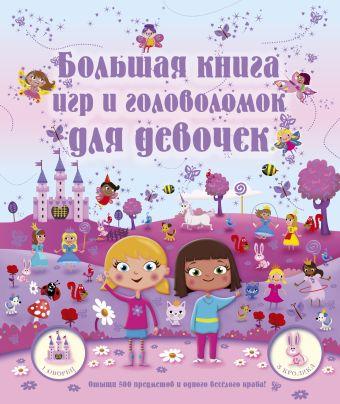 Большая книга игр и головоломок для девочек .