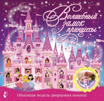 Волшебный замок принцессы .
