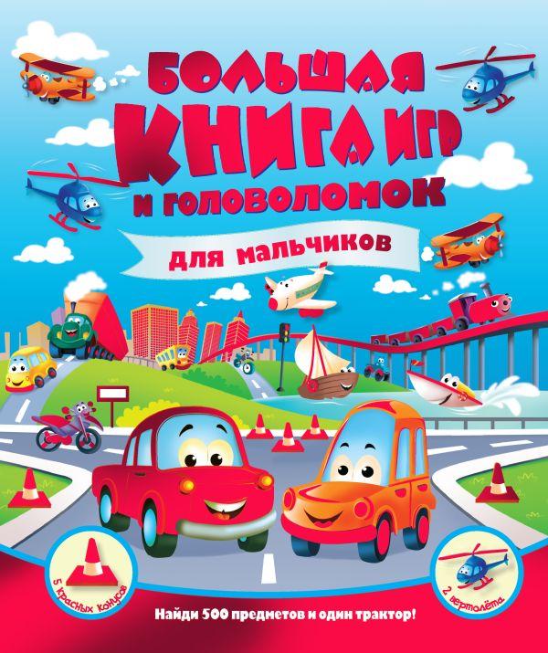 Большая книга игр и головоломок для мальчиков .