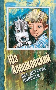 Все детские повести обложка книги
