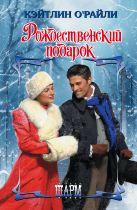 О'Райли К. - Рождественский подарок' обложка книги
