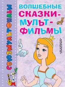 Перро Ш., Андерсен Г.- Х. - Волшебные сказки-мультфильмы обложка книги