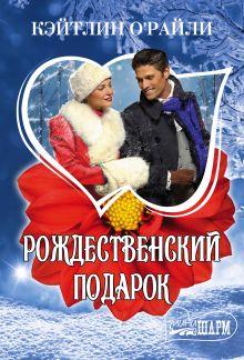 . - Рождественский подарок обложка книги