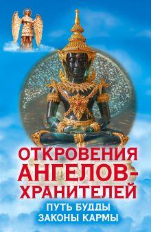 Гарифзянов Р.И. - Откровения ангелов-хранителей. Путь Будды. Законы кармы обложка книги