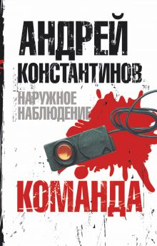 Константинов Андрей - Наружное наблюдение. Команда обложка книги
