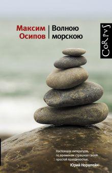 Осипов Максим - Волною морскою обложка книги