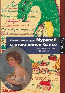 Муравей в стеклянной банке обложка книги