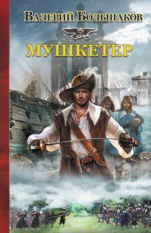 Большаков В.П. - Мушкетер обложка книги