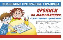 Дмитриева В.Г. - Прописи по математике с крупными цифрами обложка книги