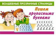 Дмитриева В.Г. - Пишем прописными буквами обложка книги