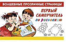 Дмитриева В.Г, - Первый самоучитель по рисованию обложка книги