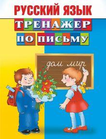 Русский язык. Тренажер по письму обложка книги