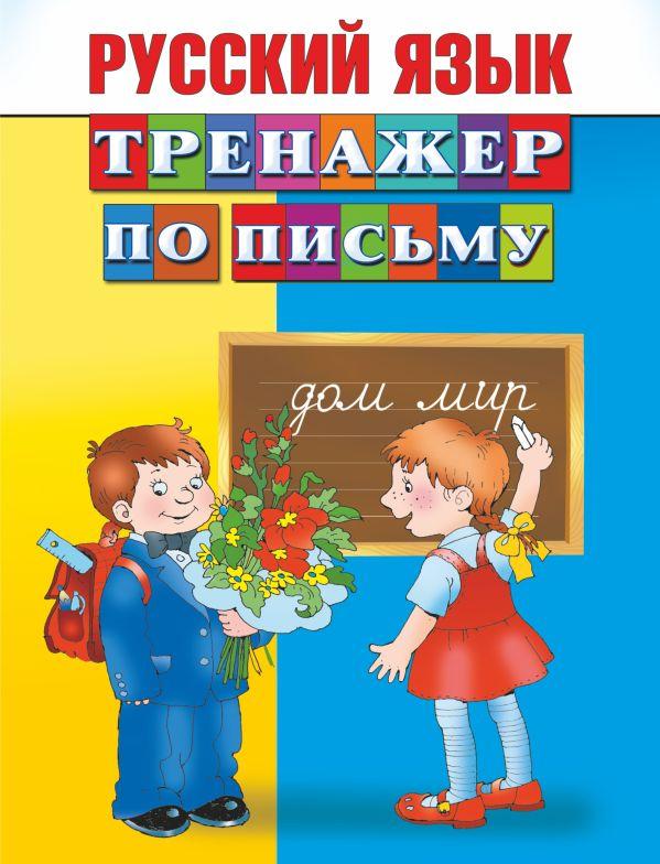 Русский язык. Тренажер по письму Дмитриева В.Г.
