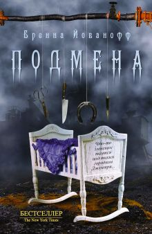 Йованофф Бренна - Подмена обложка книги