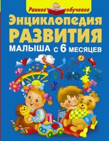 Малышкина М.В. - Энциклопедия развития малыша с 6 месяцев обложка книги