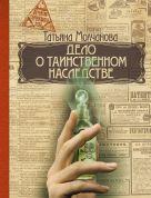 Молчанова Т.В. - Дело о таинственном наследстве' обложка книги
