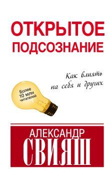 Свияш А. - Открытое подсознание. Как влиять на себя и других обложка книги