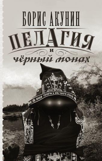 Пелагия и черный монах Акунин Б.