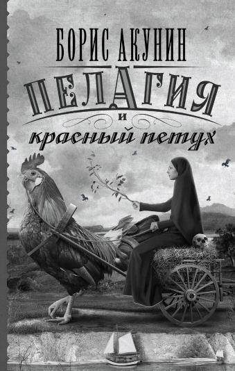 Пелагия и красный петух Акунин Б.