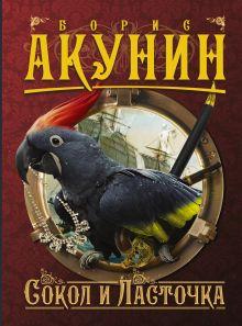 Сокол и Ласточка обложка книги