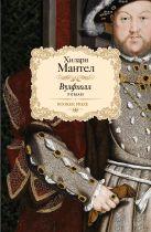 Мантел Хилари - Вулфхолл' обложка книги