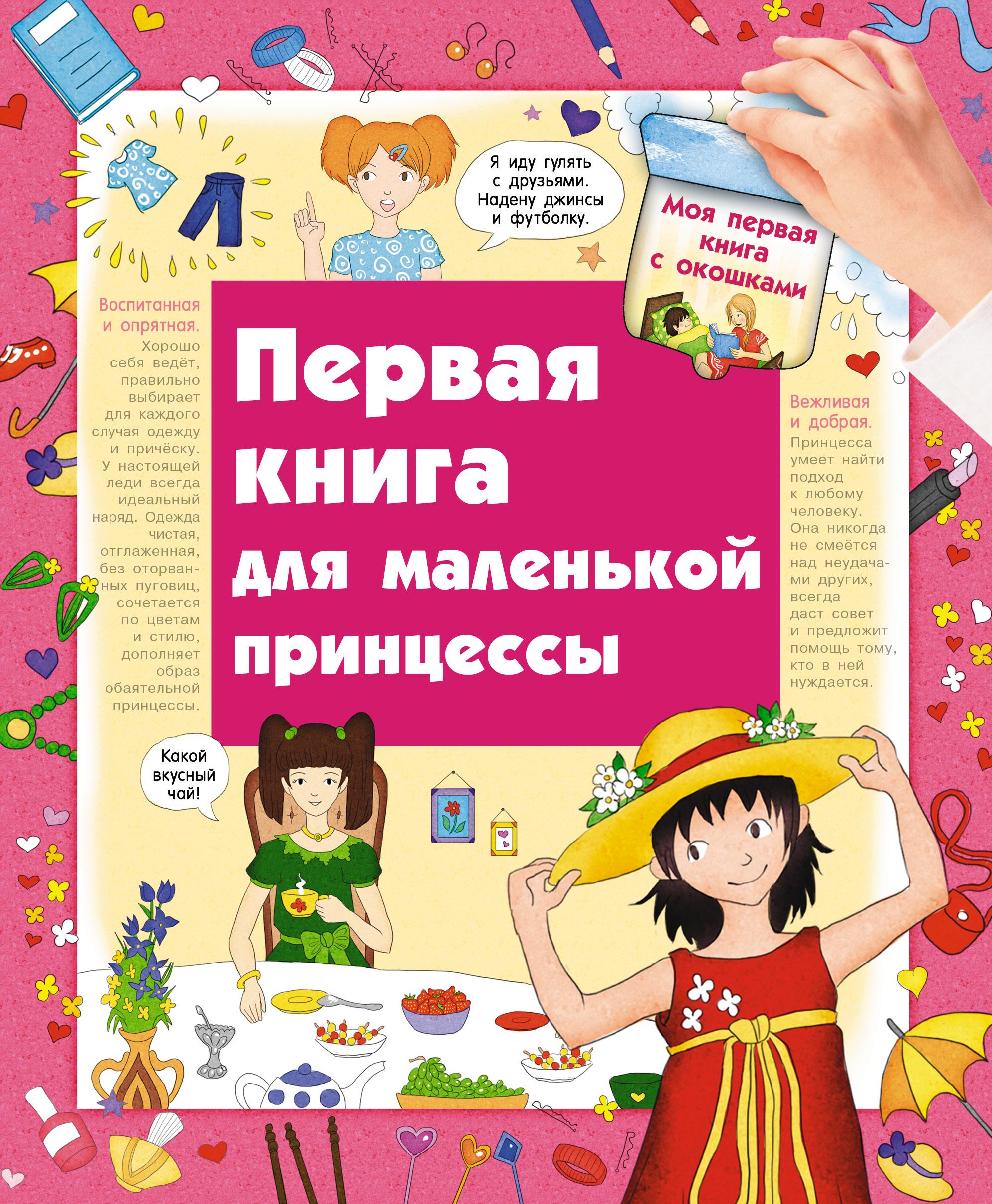 Первая книга маленькой принцессы