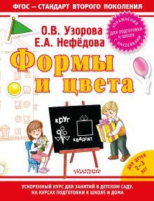 Узорова О.В. - Формы и цвета обложка книги