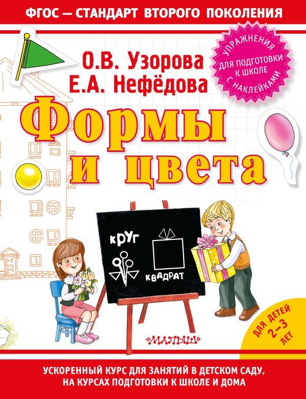 Формы и цвета Узорова О.В.
