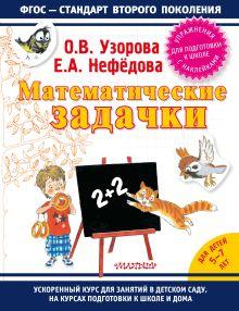 Узорова О.В. - Математические задачки обложка книги