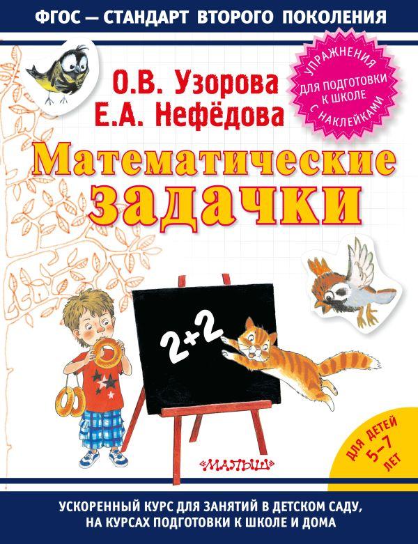 Математические задачки Узорова О.В.