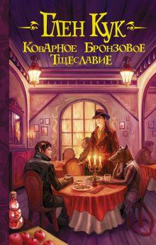 Кук Г. - Коварное бронзовое тщеславие обложка книги