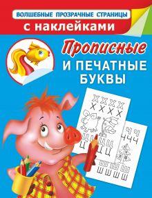 Дмитриева В.Г. - Прописные и печатные буквы.Прописи для дошколят обложка книги