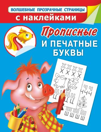 Прописные и печатные буквы.Прописи для дошколят Дмитриева В.Г.