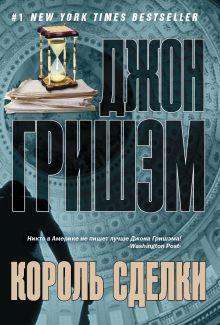 Гришэм Д. - Король сделки обложка книги