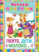 Черных Ю.Е. - Пейте, дети, молоко...' обложка книги